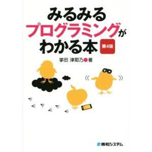 みるみるプログラミングがわかる本 第4版/掌田津耶乃(著者)