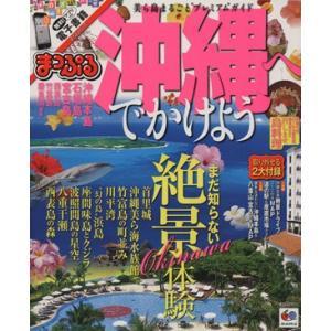 まっぷる 沖縄へでかけよう マップルマガジン 沖縄/昭文社(その他)|bookoffonline
