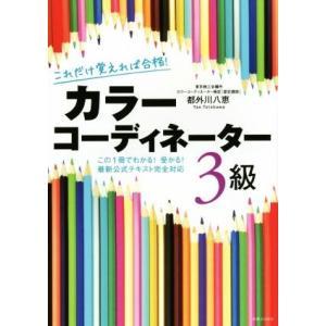 カラーコーディネーター3級 これだけ覚えれば合格!/都外川八恵(著者)|bookoffonline
