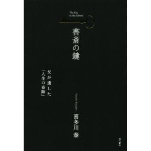 書斎の鍵 父が遺した「人生の奇跡」/喜多川泰(著者)|bookoffonline