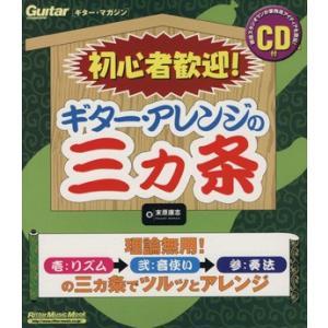 初心者歓迎!ギター・アレンジの三ヵ条 Rittor Music MOOKGuitar magazine/末原康志(著者)|bookoffonline