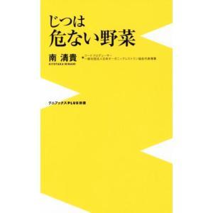 じつは危ない野菜 ワニブックスPLUS新書139/南清貴(著者)|bookoffonline