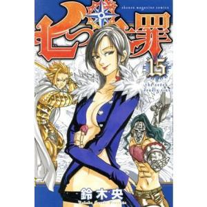 七つの大罪(15) マガジンKC/鈴木央(著者)|bookoffonline
