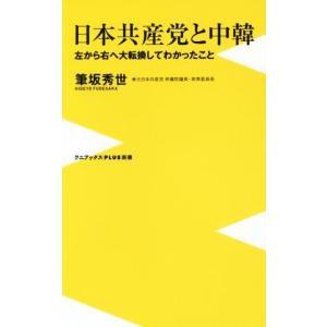 日本共産党と中韓 ワニブックスPLUS新書142/筆坂秀世(著者)|bookoffonline