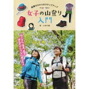 女子の山登り入門 経験ゼロからのステップアップ/小林千穂(著者)