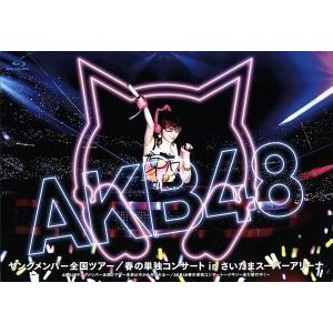 AKB48ヤングメンバー全国ツアー/春の単独コンサート in さいたまスーパーアリーナ AKB48ヤングメンバー全国ツアー〜未来は今から作られる〜/A|bookoffonline