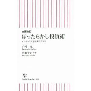 ほったらかし投資術 インデックス運用実践ガイド 朝日新書/山崎元(著者),水瀬ケンイチ(著者)