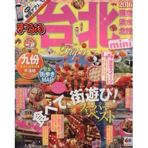まっぷる 台北 mini(2016) マップルマガジン/昭文社(その他)