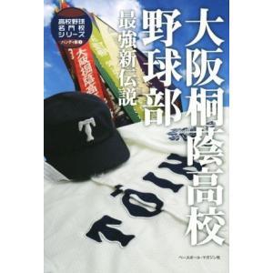 大阪桐蔭高校野球部 最強新伝説 高校野球名門校シリーズハンデ...