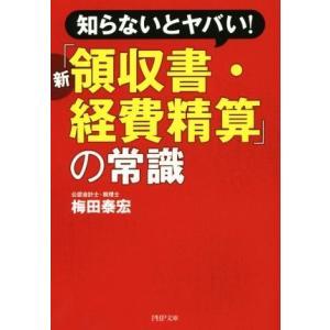 新「領収書・経費精算」の常識 知らないとヤバい! PHP文庫/梅田泰宏(著者)