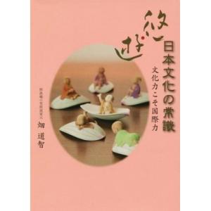 悠・遊 日本文化の常識 文化力こそ国際力/畑道智(著者)
