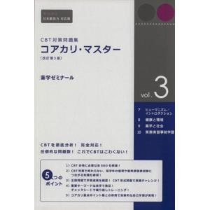 CBT対策問題集 コアカリ・マスター 4冊セット 改訂第3版(vol.3)/薬学ゼミナール(編者)
