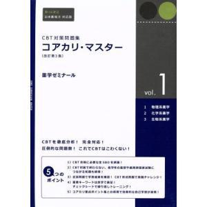CBT対策問題集 コアカリ・マスター 3冊セット 改訂第3版(vol.1)/薬学ゼミナール(編者)