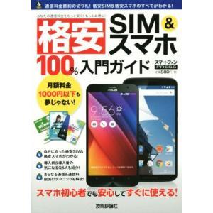格安SIM&スマホ100%入門ガイド/リブロワークス(著者)