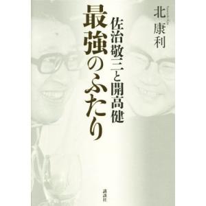 佐治敬三と開高健 最強のふたり/北康利(著者)