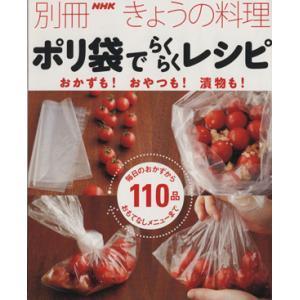 ポリ袋でらくらくレシピ おかずも!おやつも!漬物も! 別冊NHKきょうの料理/NHK出版(編者)