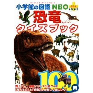 恐竜クイズブック 小学館の図鑑 NEO+ポケット/冨田幸光(その他)