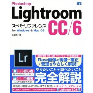 Photoshop Lightroom CC/6スーパーリファレンス/土屋徳子(著者)