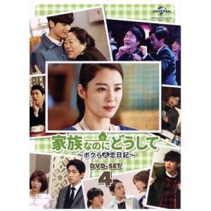 家族なのにどうして〜ボクらの恋日記〜 DVD−SET4/ユ・ドングン,キム・ヒョンジュ,ユン・パク