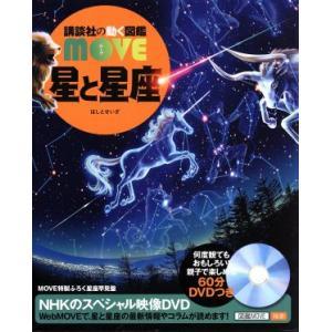 星と星座 講談社の動く図鑑MOVE/講談社(その他)