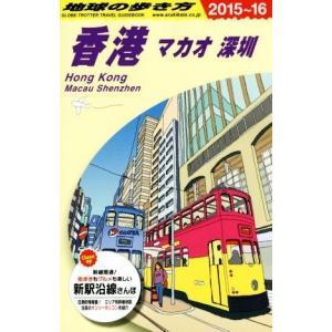 香港 マカオ 深セン(2015〜16) 地球の歩き方D9/地球の歩き方編集室(編者)