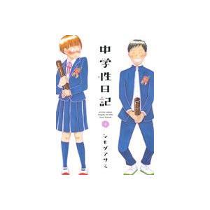 中学性日記 (4) アクションC/シモダアサミ (著者)の商品画像 ナビ