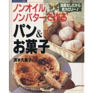 ノンオイル、ノンバターで作る パン&お菓子 油脂なしだから低カロリー! マイライフシリーズ特集版/グ...