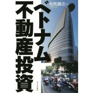 ベトナム不動産投資/有馬壽志(著者)