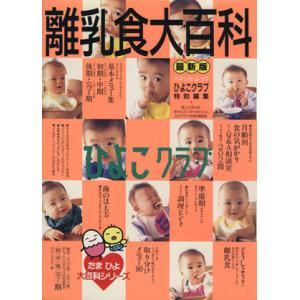 離乳食大百科 ベネッセ・ブックたまひよブックス/実用書(その他) bookoffonline