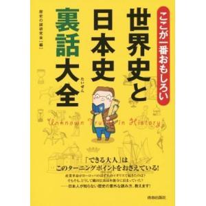 ここが一番おもしろい世界史と日本史裏話大全/歴史の謎研究会(編者)|bookoffonline