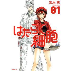 はたらく細胞(01) シリウスKC/清水茜(著者)|bookoffonline