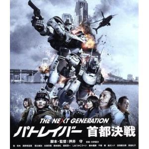 THE NEXT GENERATION パトレイバー 首都決戦(Blu−ray Disc)/筧利夫,真野恵里菜,福士誠治,押井守(監督、脚本),ヘッドギア