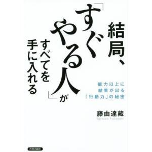 結局、「すぐやる人」がすべてを手に入れる 能力以上に効果が出る「行動力」の秘密/藤由達蔵(著者)|bookoffonline
