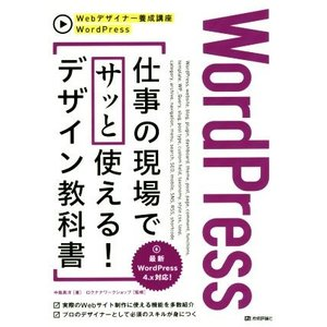 WordPress 仕事の現場でサッと使える!デザイン教科書 WordPress4.x対応!/中島真...