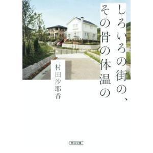 しろいろの街の、その骨の体温の 朝日文庫/村田沙耶香(著者)|bookoffonline