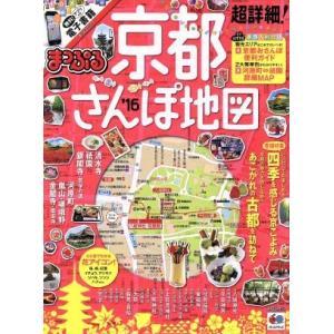 まっぷる超詳細!京都さんぽ地図(′16) まっぷるマガジン/昭文社(その他)|bookoffonline