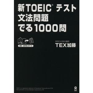 新TOEICテスト文法問題でる1000問 TEX加藤 著者 の商品画像|ナビ