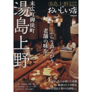 湯島上野のおいしい店 末広町御徒町 ぶらりのんびり、老舗の味を… ぴあMOOK/ぴあ(その他)