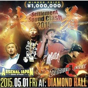 決着−Settlement Sound Clash 2015−/ARSENAL JAPAN/BARRIER FREE