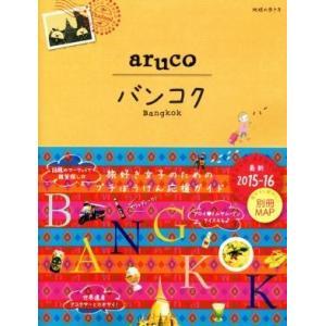 aruco バンコク(2015−16) 地球の歩き方/地球の歩き方編集室(著者)