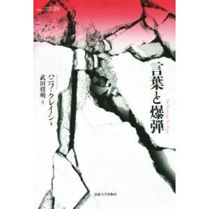 言葉と爆弾 サピエンティア/ハニフ・クレイシ(著者),武田将明(訳者)
