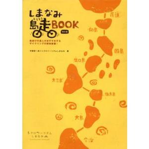 しまなみ島走BOOK 改訂版/宇都宮一成(著者),シクロツーリズムしまなみ(著者)