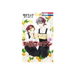 和菓子のアン(2) 花とゆめC/猪狩そよ子(著者),坂木司(その他)