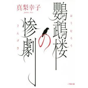 鸚鵡楼の惨劇 小学館文庫/真梨幸子(著者)|bookoffonline