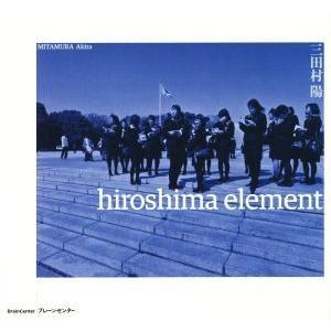 写真集 hiroshima element/三田村陽(その他)