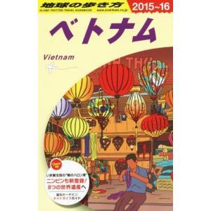 ベトナム(2015〜16) 地球の歩き方/地球の歩き方編集室(編者)|bookoffonline