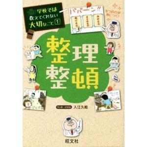 整理整頓 学校では教えてくれない大切なこと1/旺文社(編者)|bookoffonline