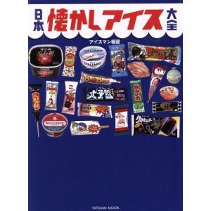 日本懐かしアイス大全 TATSUMI MOOK/辰巳出版(その他)