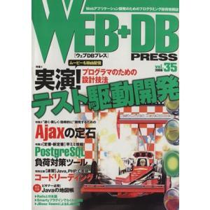 WEB+DB PRESS(Vol.35)/情報・通信・コンピュータ(その他)|bookoffonline