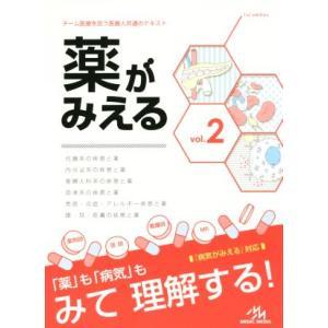 薬がみえる(vol.2)/医療情報科学研究所(編者)
